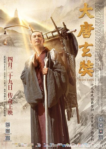 大唐玄奘又名Xuan Zang