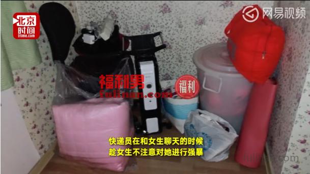 23岁快递员收件QJ女客户被捕