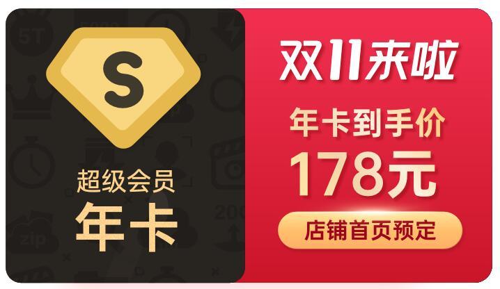 百度网盘超级会员双十一特价,券后178一年