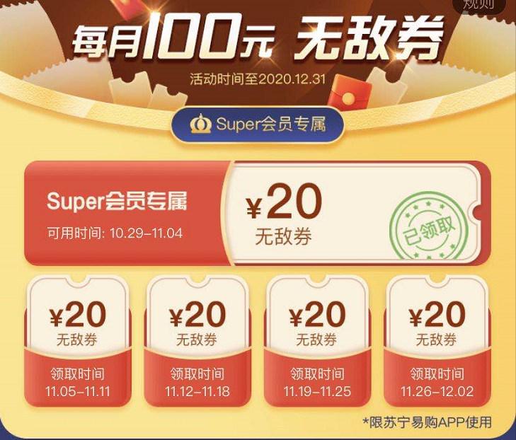 苏宁SUPER每周领20元津贴,每天必中红包0.5,另有苏宁SUPER+28张万达影城电影票=99元