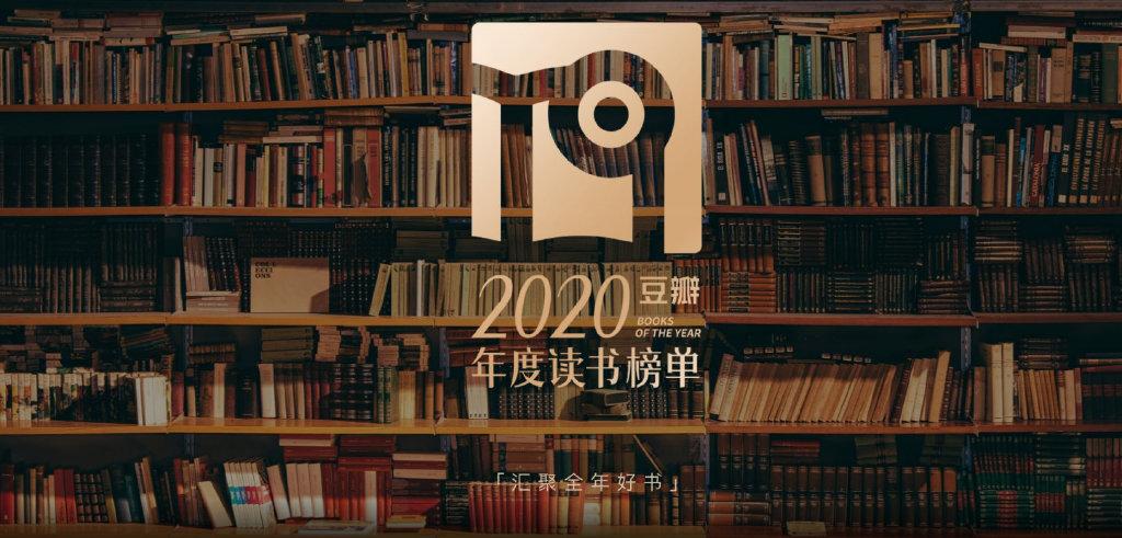 豆瓣2020年度读书榜单(附2018-2020部分榜单图书下载)