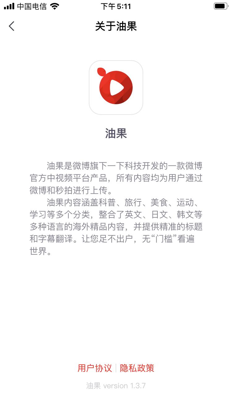 国内阉割版油管浏览器-油果浏览器