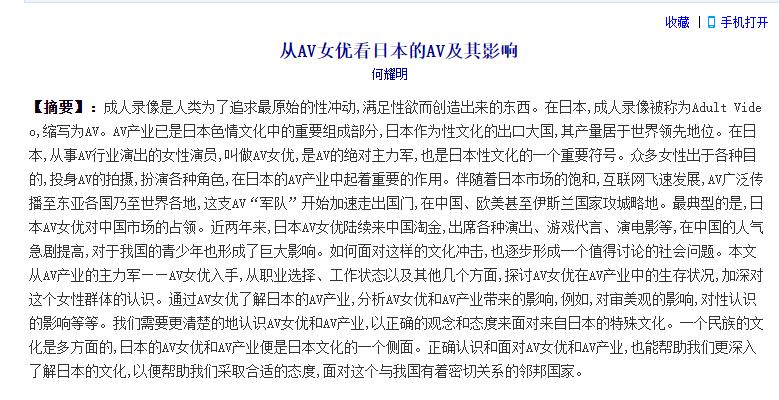 学术论文:从AV女优看日本的AV及其影响