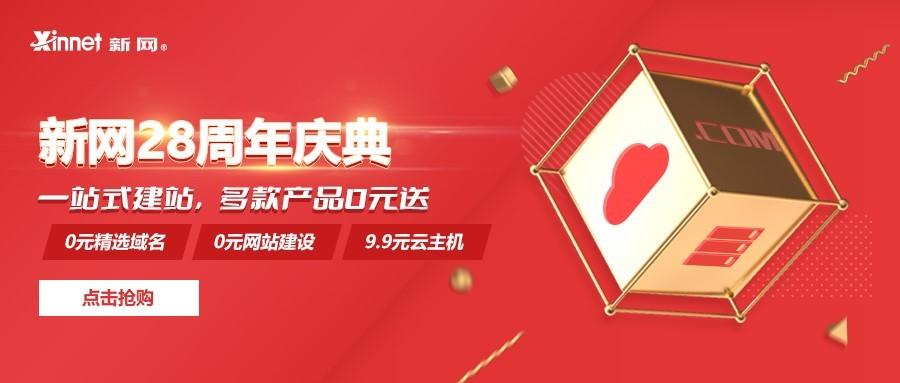 新网28周年庆:免费领3个域名和建站